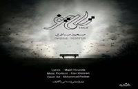 موزیک زیبای تکلیف از مسعود مسافری