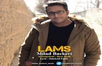 موزیک زیبای لمس از میلاد باکری