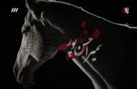 دانلود قسمت 33 سریال دلدادگان , www.ipvo.ir
