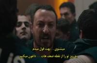دانلود سریال ترکی برخورد قسمت 3 با زیرنویس فارسی