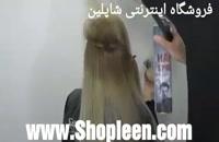 آموزش شینیون حرارتی  | آموزش آرایش مو