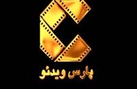 فیلم سینمایی ایرانی چهار انگشتی (کانال تلگرام ما Film_zip@)