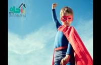 عزت نفس در کودکان - بخش اول