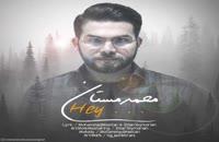 دانلود آهنگ هی از محمد مستان به همراه متن ترانه
