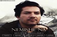 Hossein Hajilouei Nemishe Na