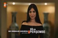 دانلود قسمت 17 سریال زمانی در چوکورا با زیرنویس فارسی