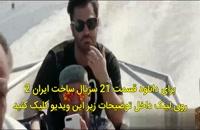 دانلود سریال ساخت ایران 3 قسمت 21 کامل / قسمت بیست و یکم ساخت ایران 2