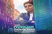 دانلود آهنگ دانیال راد هیجانی (Danial Raad Hayejani)