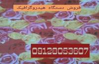 ساخت و فروش دستگاه فانتا کروم /استیل پاش  کروم پاش 09913043098