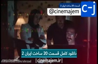 ساخت ایران 2 قسمت 22 کامل / دانلود قسمت 22 ساخت ایران2