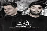 دانلود آهنگ رفت از مسعود صادقلو به همراه متن ترانه