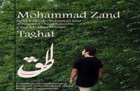دانلود آهنگ طاقت از محمد زند