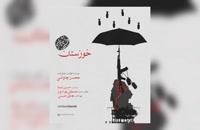 Mohsen Chavoshi - Khouzestan NEW محسن چاوشی خوزستان  (محسن چاوشی )