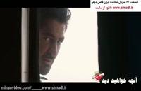 قسمت 22 (سریال) (قست آخر) | قسمت آخر ساخت ایران2