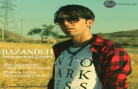 محمد غدیری آهنگ بازنده