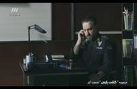 سریال گشت پلیس قسمت آخر (کانال تلگرام ما Film_zip@)