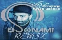 آهنگ مسعود صادقلو بنام مگه جنگه (رمیکس)