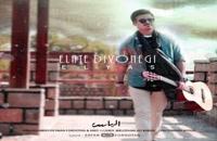 موزیک زیبای علت دیوانگی از الیاس عباسی