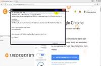 کسب بیت کوین با این افزونه گوگل کروم - معتبر در پرداخت