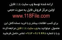 آموزش تخصصی نصب آسمان مجازی 02128423118-09130919448-wWw.118File.Com