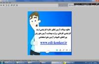 دانلود آزمون حسابداران رسمی www.edi-konkor.ir
