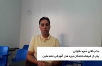 نظر شرکت کنندگان دوره های آموزشی حامد متین