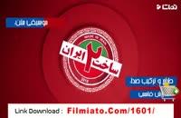 دانلود قسمت 11 فصل دوم ساخت ایران ( قسمت یازدهم جدید ) کیفیت HD