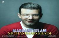 آهنگ محمد عبادی بنام مرحم دلم