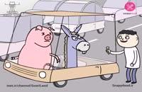 جدیدترین انیمیشن سوریلند -هم طویله ای (اُولی و خُلی)