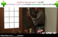 دانلود  دانلود  (دانلود) (سریال) | ساخت ایران 2 قسمت بیستم