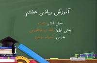 آموزش ریاضی هشتم فصل ششم