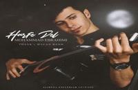 دانلود آهنگ حرف دل از محمد ابراهیمی