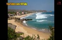 10 ساحل زیبا و مرگبار جهان