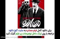 دانلود فیلم جدید مصادره با بازی رضا عطاران