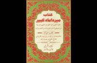 مجموعه کتابهای شیخ بهائی..مجموعه کتابهای حکیم طمطم هندی.مجموعه کتابهای میرداماد کبیر ودیگر کتابهای علوم غریبه دیگر