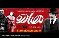 دانلود فیلم ایرانی مصادره |دانلود فیلم طنز