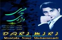 مصطفی نورمحمدی آهنگ داری میری