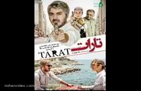 دانلود فیلم تارات با لینک مستقیم(قانونی)