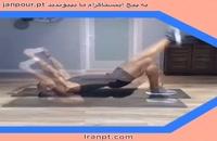 ورزش شکم،کمر،گردن،ران09122655648فیزیوتراپی،گفتار،کاردرمانی در منزل