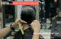 آموزش کوتاهی مو زنانه-0 تا 100