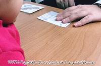 کلینیک گفتاردرمانی شرق تهران مرکز توانبخشی مهسا مقدم 09357734456