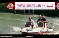 ساخت ایران 2 قسمت 21 کامل / قسمت 21