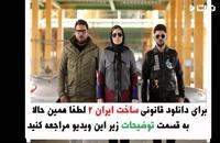 دانلود قسمت 15 سریال ساخت ایران 2 / دانلود سریال ساخت ایران دو قسمت پانزدهم