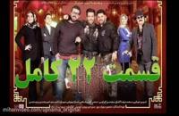 دانلود قسمت 22 ( قسمت آخر ) سریال ساخت ایران 2 کامل