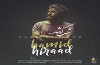 دانلود آهنگ حمید هیراد شب که شد (رمیکس) (Hamid Hiraad Shab Ke Shod Remix)
