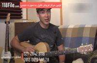 آموزش گیتار-www.118file.com