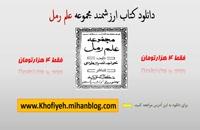دانلود کتاب علم رمل خواجه نصیر طوسی
