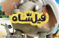 مرسی دانلود   دانلود انیمیشن فیلشاه با لینک مستقیم - دانلود