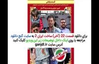 دانلود قسمت 22 سریال ساخت ایران 2