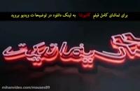 دانلود فیلم کاتیوشا - دانلود کاتیوشا ایرانی سینمایی